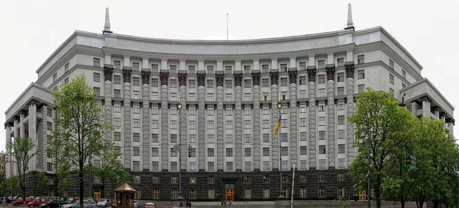 Кабинет министров Украины.jpg