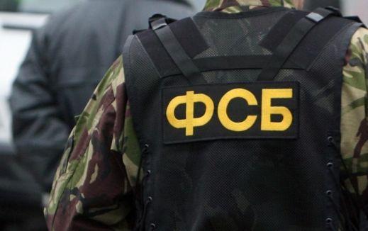 ФСБ РФ.jpg