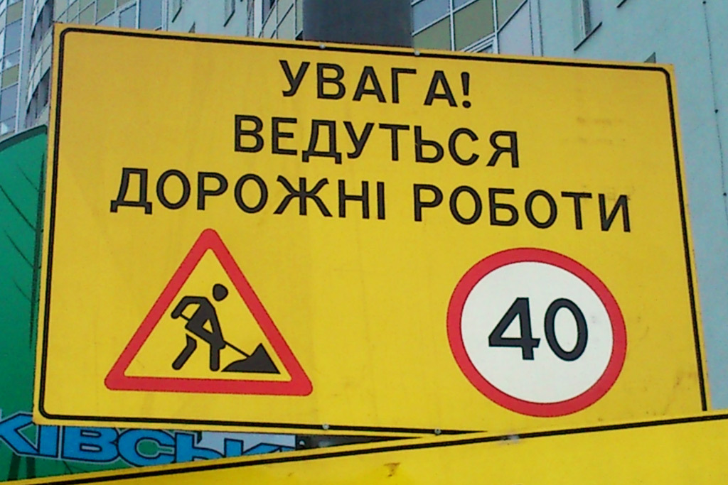 дороги.jpg