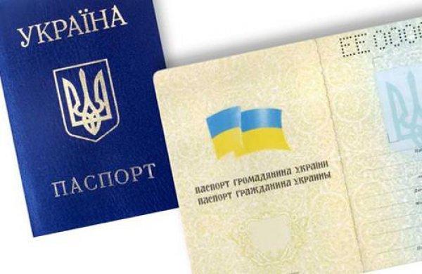 поддельный паспорт.jpg