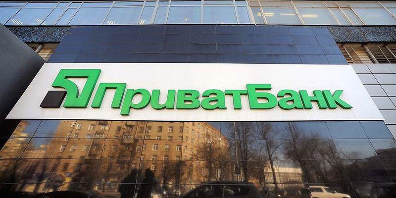 приват банк.jpg