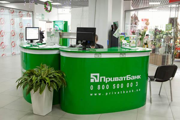 privat_bank.jpg