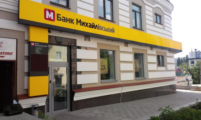 bank-Mihajlovskij.jpg