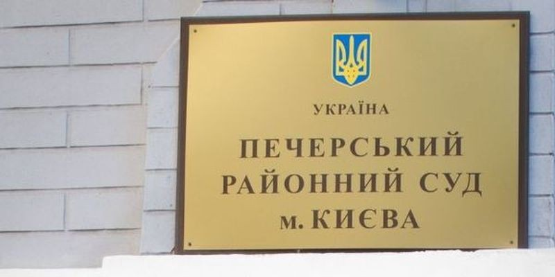 печерский_суд