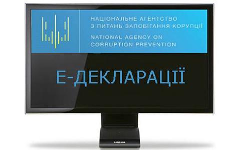 е-декларация
