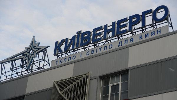 kievenergo-14774663016024