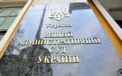 tВысший административный суд Украины