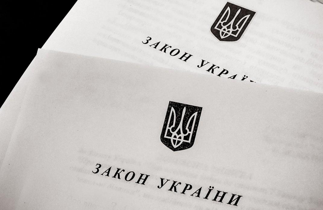 закон украины.