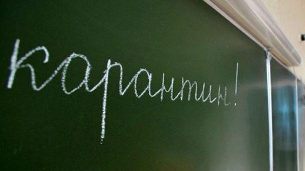 Школы Житомира закрыли накарантин
