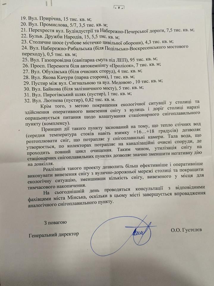 Киев будет плавить снег 2