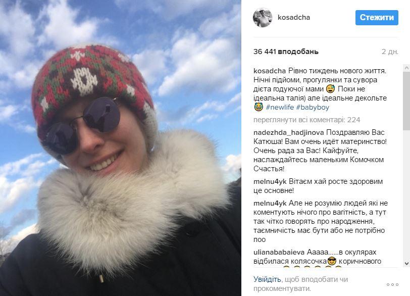 Катя Осадчая официально вышла замуж заЮрия Горбунова