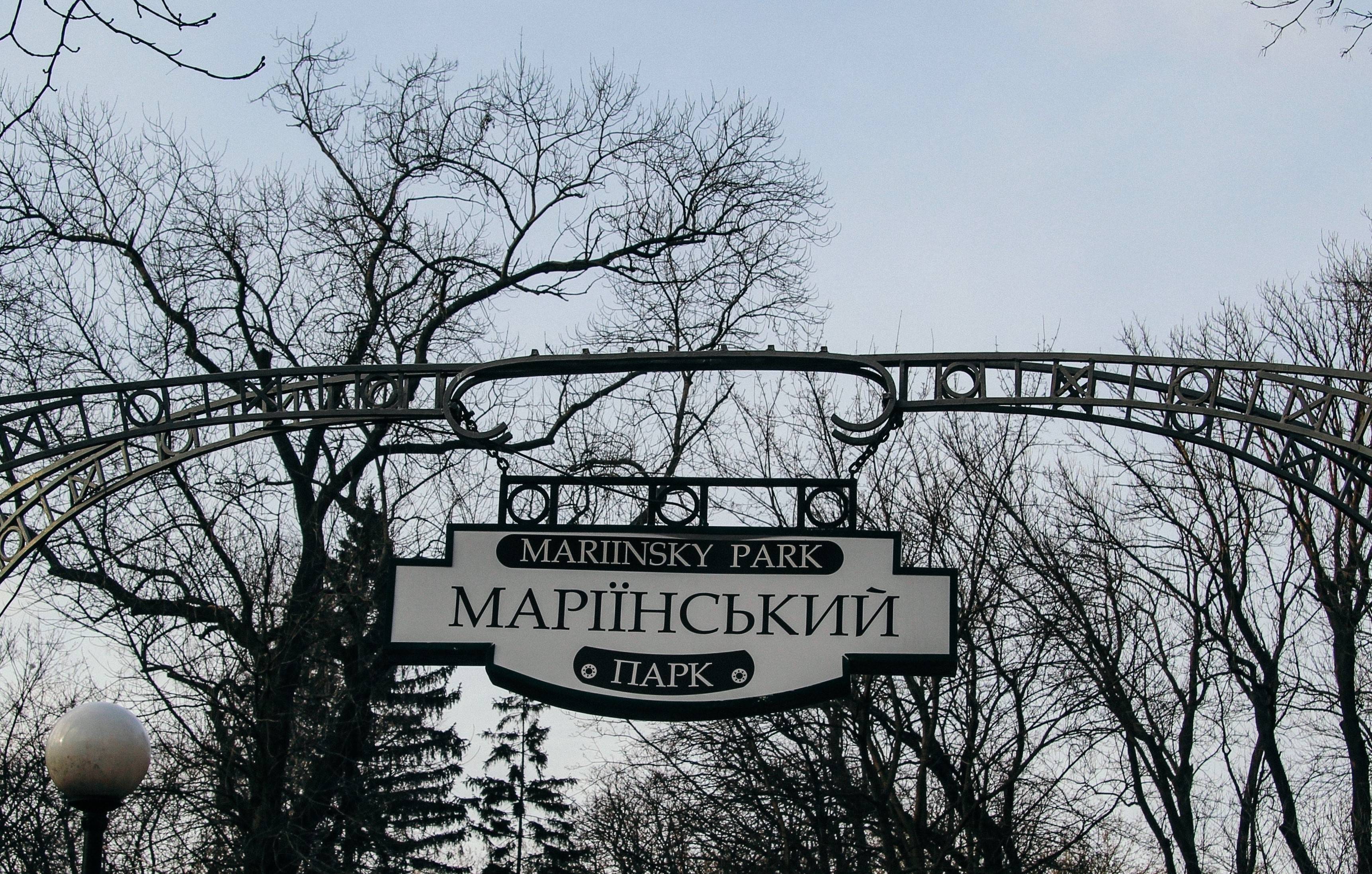 10 парк
