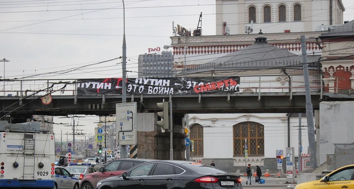 В столице  вывесили баннер «Путин это вражда . Путин это смерть»
