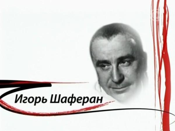 Шаферан -2