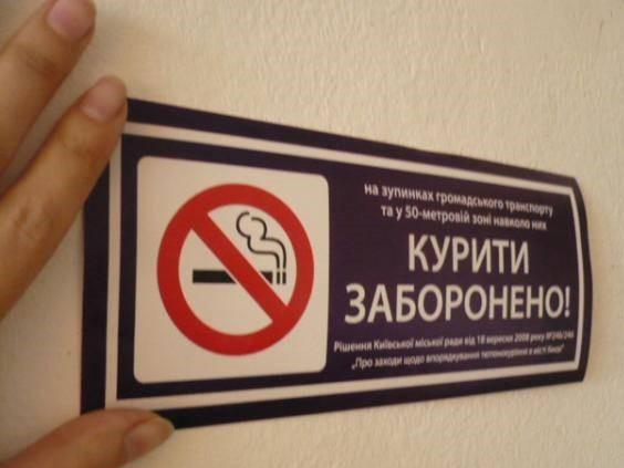 курение в общественном месце
