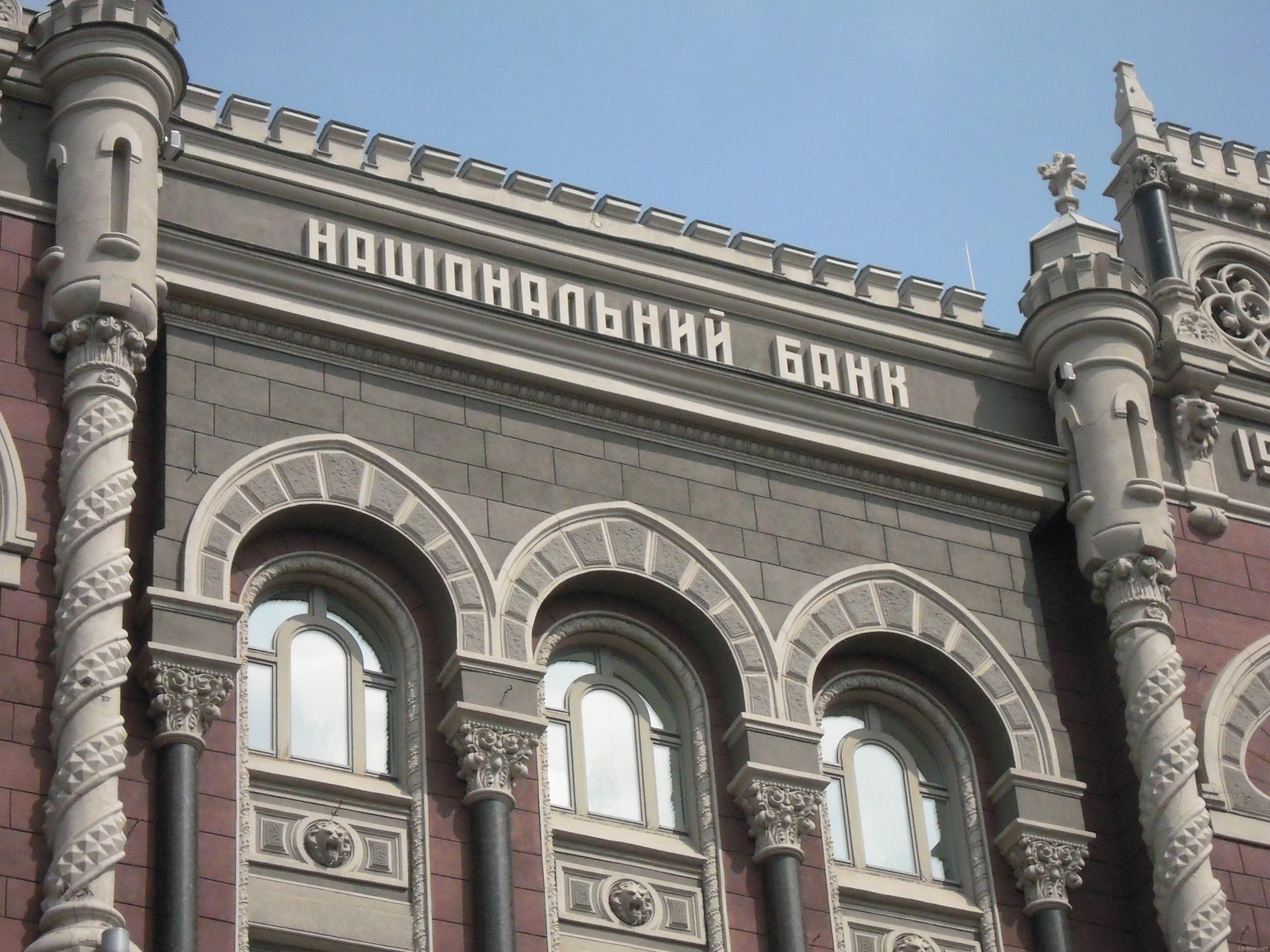 Об этом сообщил заместитель главы Национального банка Украины Олег Чурий
