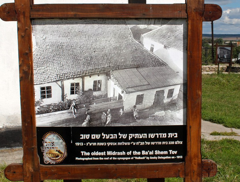 стенд синагога
