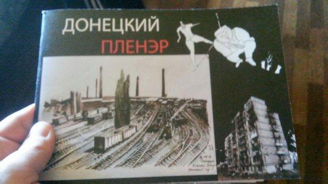 задержали россиянина