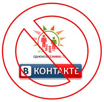 Запрет Вконтакте и Одноклассников_