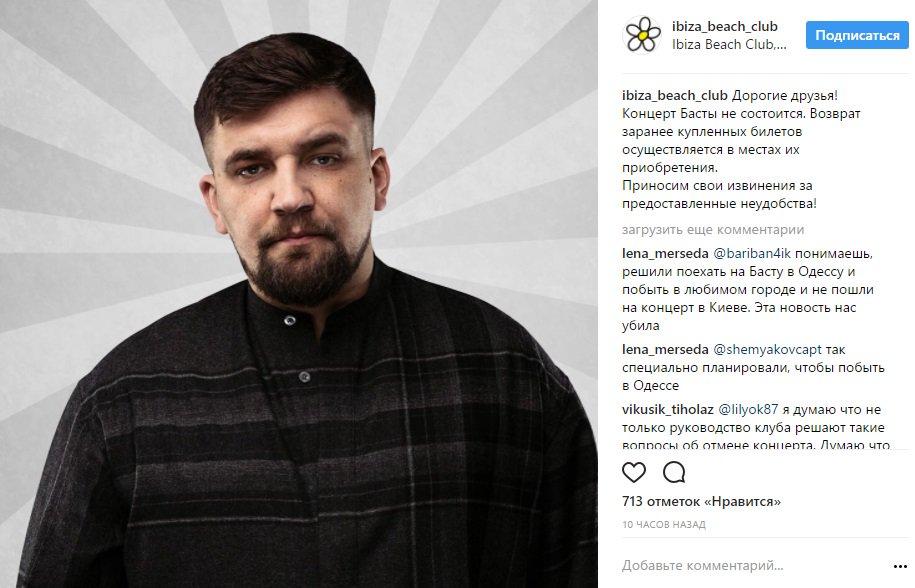 ВОдессе отменили концерт Басты всвязи с опасностями радикалов