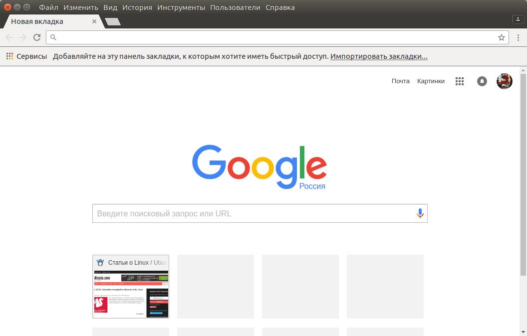 Гугл Хром скачать бесплатно для Windows 10 на