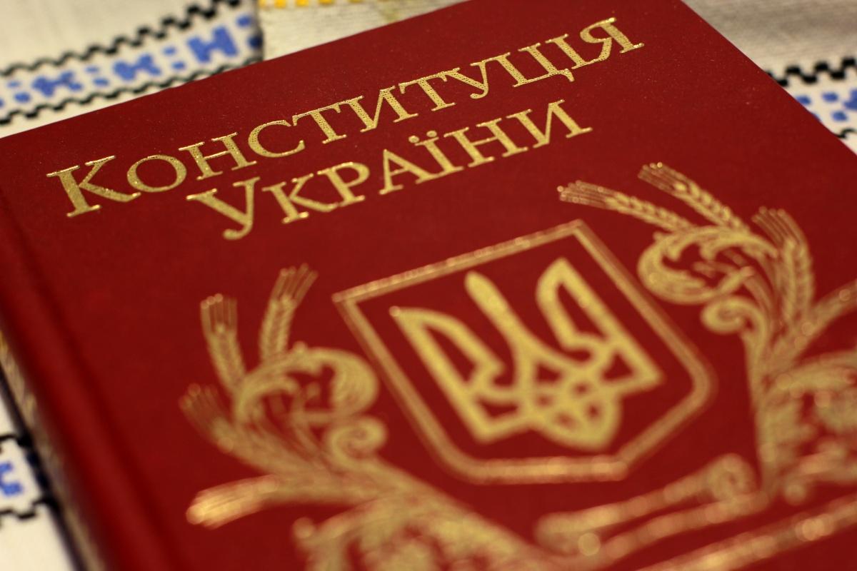 конституция___