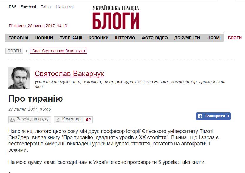 вакарчук блог