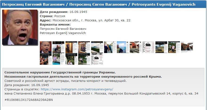Миротворец - Петросян