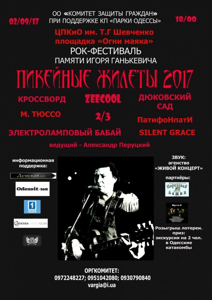 ганькевич 2-17 picturepicture_16525690196242_89355