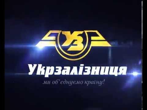 Кабмин утвердил финплан 'Укрзализныци' на 2017 с прибылью 62,9 млн гривен