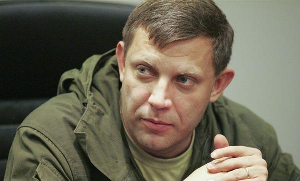захарченко.