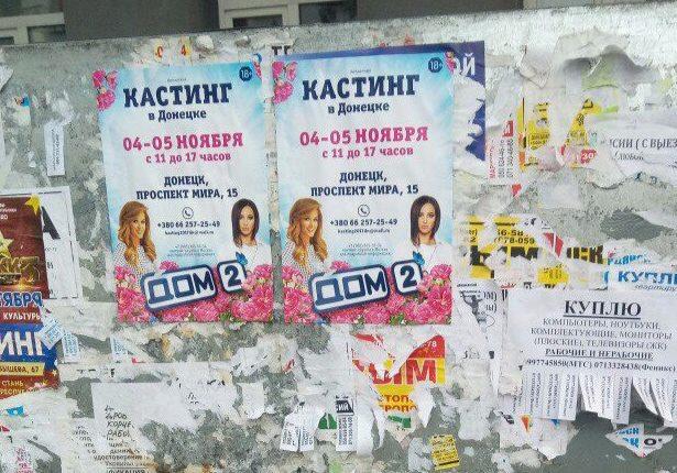 Дом2-Донецк