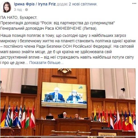 В 2020 Парламентская ассамблея НАТО впервый раз пройдет вУкраинском государстве