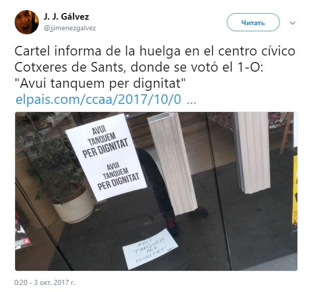 Референдум вКаталонии: встолкновениях сполицией пострадали неменее  тысячи человек