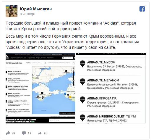 Всемирно любимый бренд и«российский» Крым: скандал решили «замять»