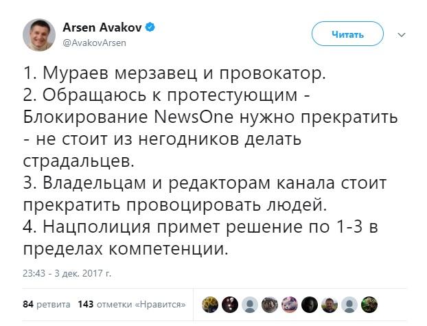 Аваков твитер