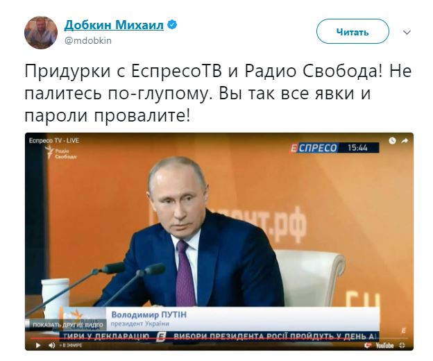 Добкин и Путин