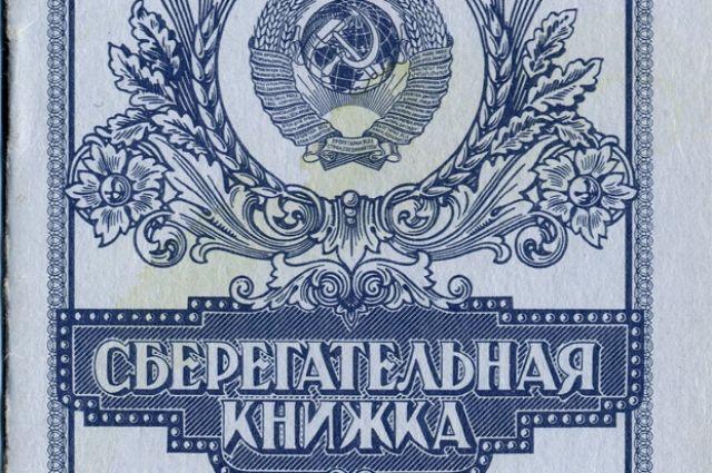 Сбербанк СССР