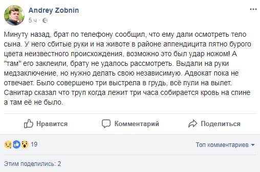 Андрей Зобнин