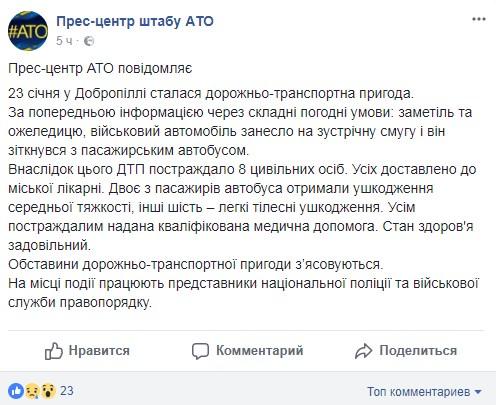 Авария в Доброполье