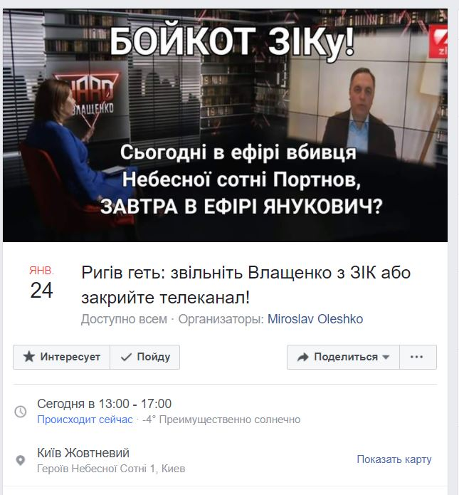 Бойкот ЗИКа