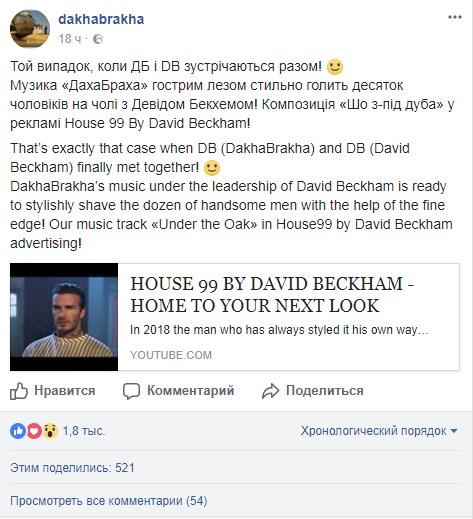 Песня «ДахиБрахи» стала саундтреком рекламного ролика бренда Бекхэма House 99