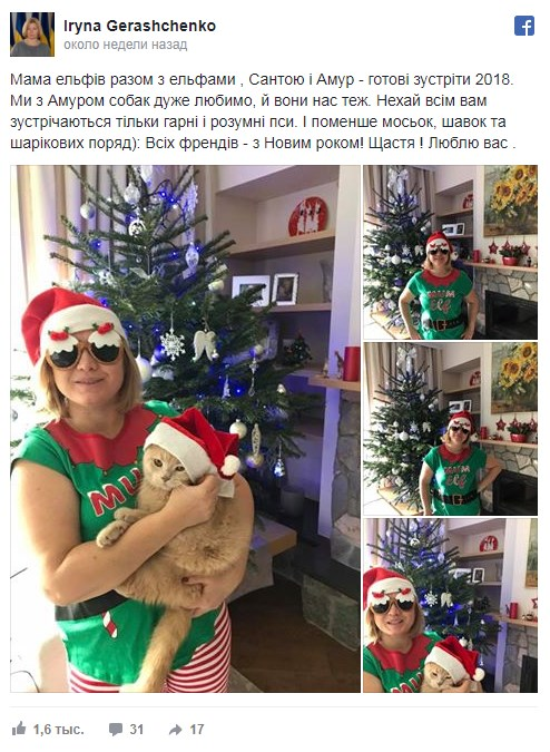 Геращенко отпуск