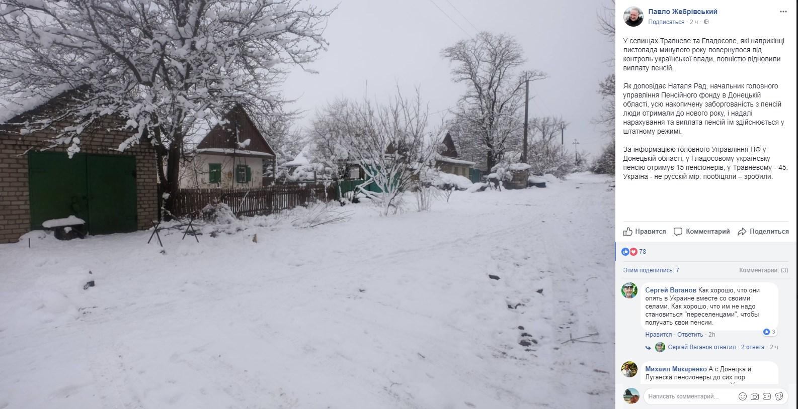 Жебривский: Всем пенсионерам вГладосове иТравневом уже выплатили пенсии