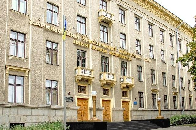 Харьковский национальный университет ВС