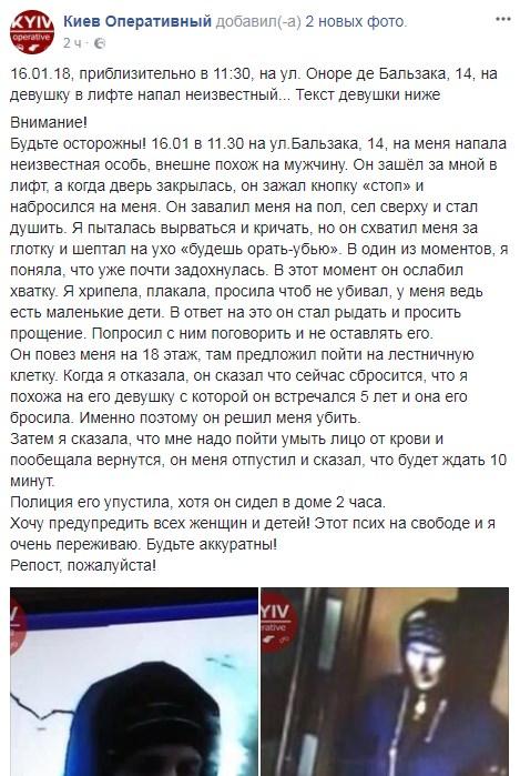 Киев нападение