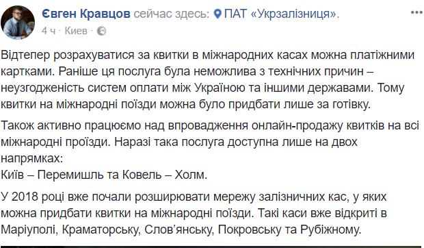 Кравцов-пост
