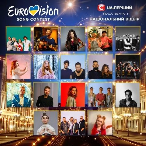 Нацотбор евровидение-2018