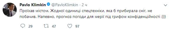 Павел Климкин Твиттер