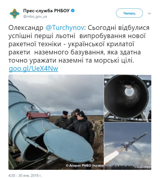 СНБО крылатая ракета